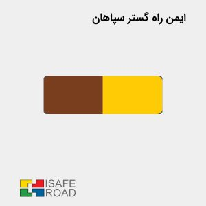 تابلو با رنگ قهوه ای و زرد   ایمن راه گستر سپاهان
