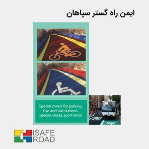 پوشش های مخصوص ترافیکی | ایمن راه گستر سپاهان
