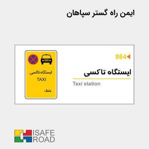 تابلو ایستگاه تاکسی | ایمن راه پستر سپاهان