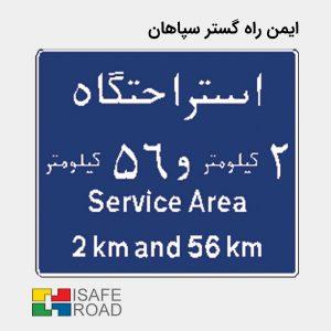 تابلو راهنمای مسیر (استراحتگاه) | ایمن راه گستر سپاهان