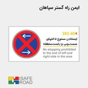 تابلو انتظامی ایستادن ممنوع تا انتهای سمت چپ و راست منطقه | ایمن راه گستر سپاهان