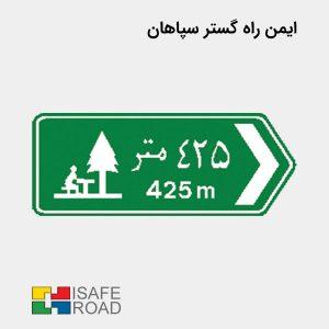تابلو راهنمای مسیر (تفرجگاه) | ایمن راه گستر سپاهان