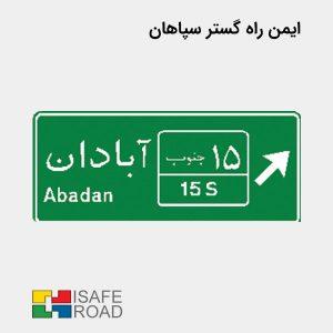 تابلو راهنمای مسیر (آبادان) | ایمن راه گستر سپاهان