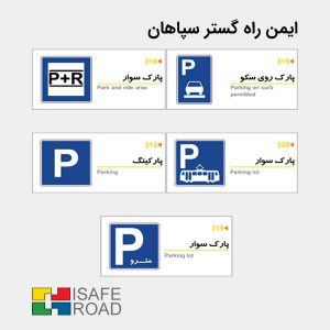 پارکینگ | ایمن راه گستر سپاهان