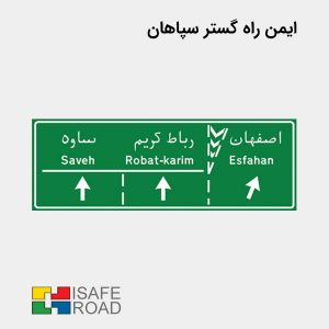 تابلو راهنمای مسیر | ایمن راه گستر سپاهان