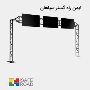 تابلوهای معلق | ایمن راه گستر سپاهان