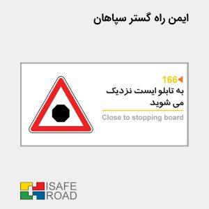 تابلو اخطاری به تابلو ایست نزدیک میشوید | ایمن راه گستر سپاهان