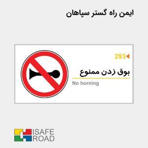 تابلو انتظامی بوق زدن ممنوع | ایمن راه گستر سپاهان