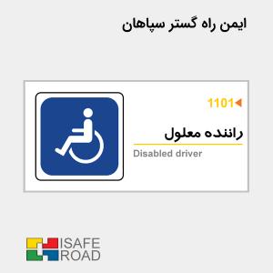 برچسب راننده معلول   ایمن راه گستر سپاهان